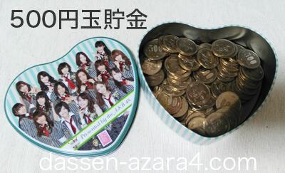 akbの缶に貯まった500円玉貯金