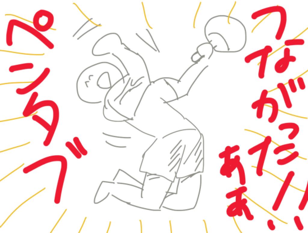 ガッツポーズで歓喜する水谷選手のイメージ