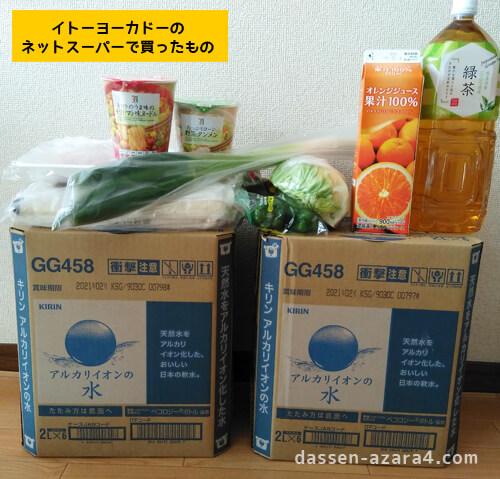 イトーヨーカドーのネットスーパーで買った食品