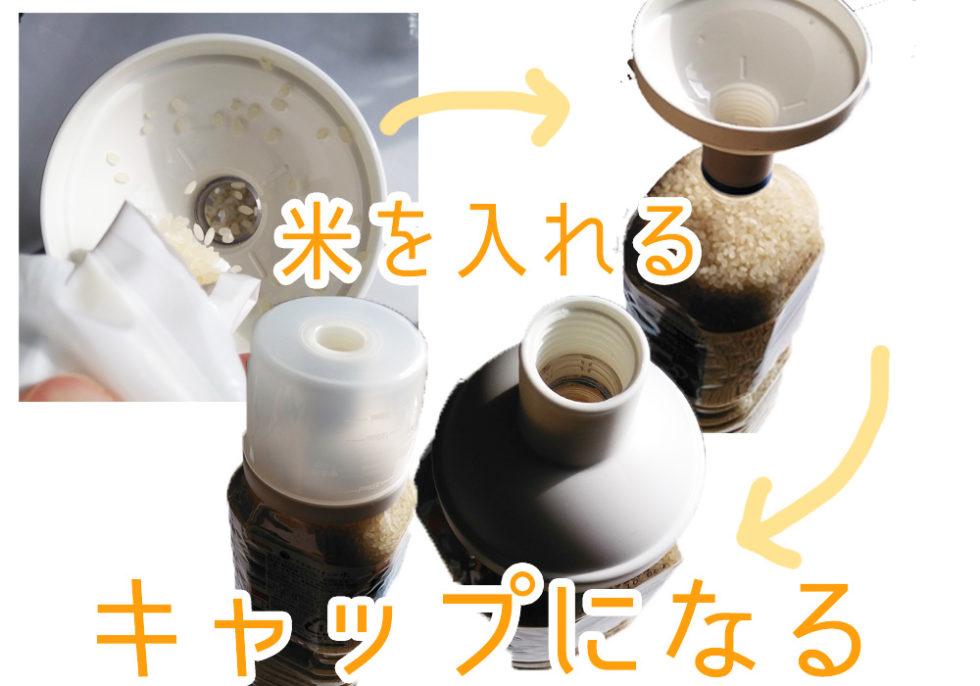 ペットボトルに米を保存