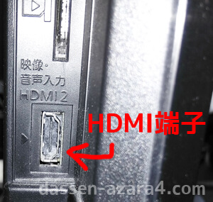 テレビのHDMI端子