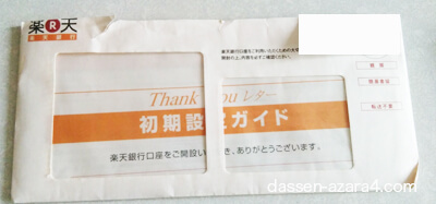 楽天銀行開設で届く簡易郵便
