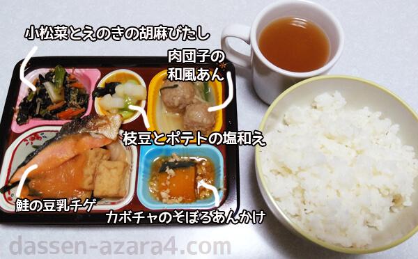 食宅便の鮭の豆乳チゲ弁当