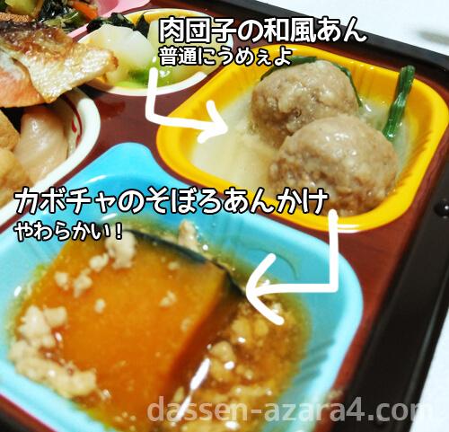 食宅便の鮭の豆乳チゲのカボチャと肉団子