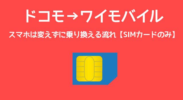 ドコモからワイモバイルにSIMカードを乗り換える方法